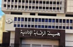 الرقابة الإدارية تلقى القبض على نائب رئيس حى شرق الإسكندرية أثناء تلقيه رشوة