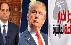 موجز أخبار مصر للساعة 10مساء.. ترامب يؤكد للسيسى دعم مصر فى كافة المجالات