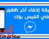 بالصور طريقة إخفاء أخر ظهور على ماسنجر فيس بوك